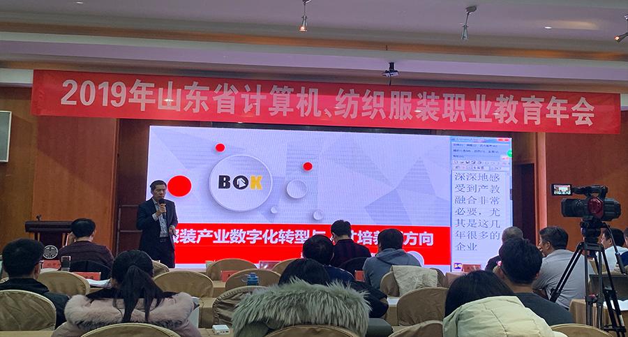 【年会】博克科技受邀参加 2019年山东省计算机、纺织服装职业教育年会