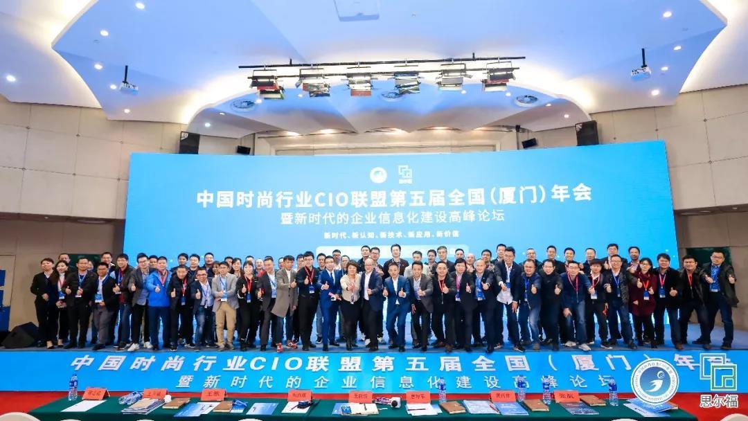 中国时尚行业CIO联盟第五届全国(厦门)年会暨企业信息化建设高峰论坛!