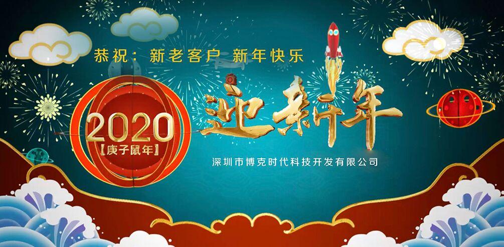 【通知】深圳博克科技 2020年春节放假通知