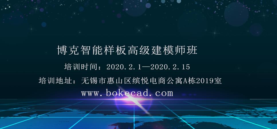 【培训】2020年 博克智能样板高级建模师班 --老邪 第九期培训(收费)