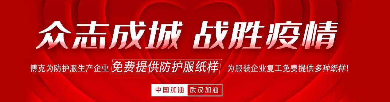 【爱心传递】《博克智能CAD企业版》免费使用!助力企业复工,稳定企业生产 !