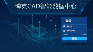《博克CAD智能数据中心》帮助企业实现从款式研发设计、互联网下单,到自动生成样版、自动排料的全流程订单自动化处理。涵盖了款式研发设计和订单自动处理两个阶段,与下单系统等第三方系统无缝对接,实现全自动无人工干预读取订单,快速将订单文件转化为可生产的排料裁剪文件,帮助企业实现智能化设计与柔性化生产,从而实现规模化的按需定制。 系统采用基于横向扩展的架构,随着企业订单量的不断增加,可以直接增加应用节点来增加系统的整体负载及并行处理能力,满足企业每天上千、上万个订单的需求。