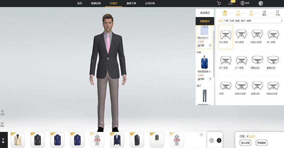 3D量体系统打破了传统的试衣模式