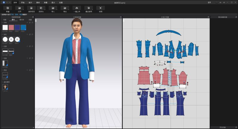 博克3D虚拟试衣