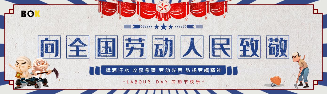 """【通知】深圳博克科技2020年""""五一""""放假通知"""