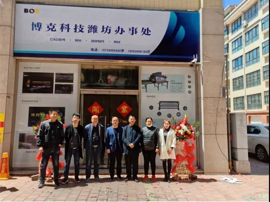 新闻丨热烈庆贺博克科技山东潍坊办事处成立