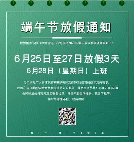 """【通知】深圳博克科技2020年""""端午节""""放假通知"""