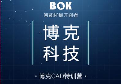 【培训】博克CAD智能打板特训营