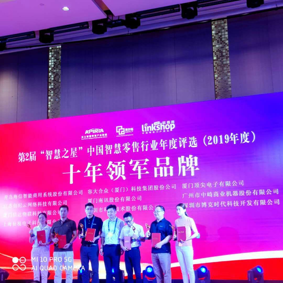 """博克科技获评2019""""智慧之星""""中国智慧零售行业年度评选两大奖项"""