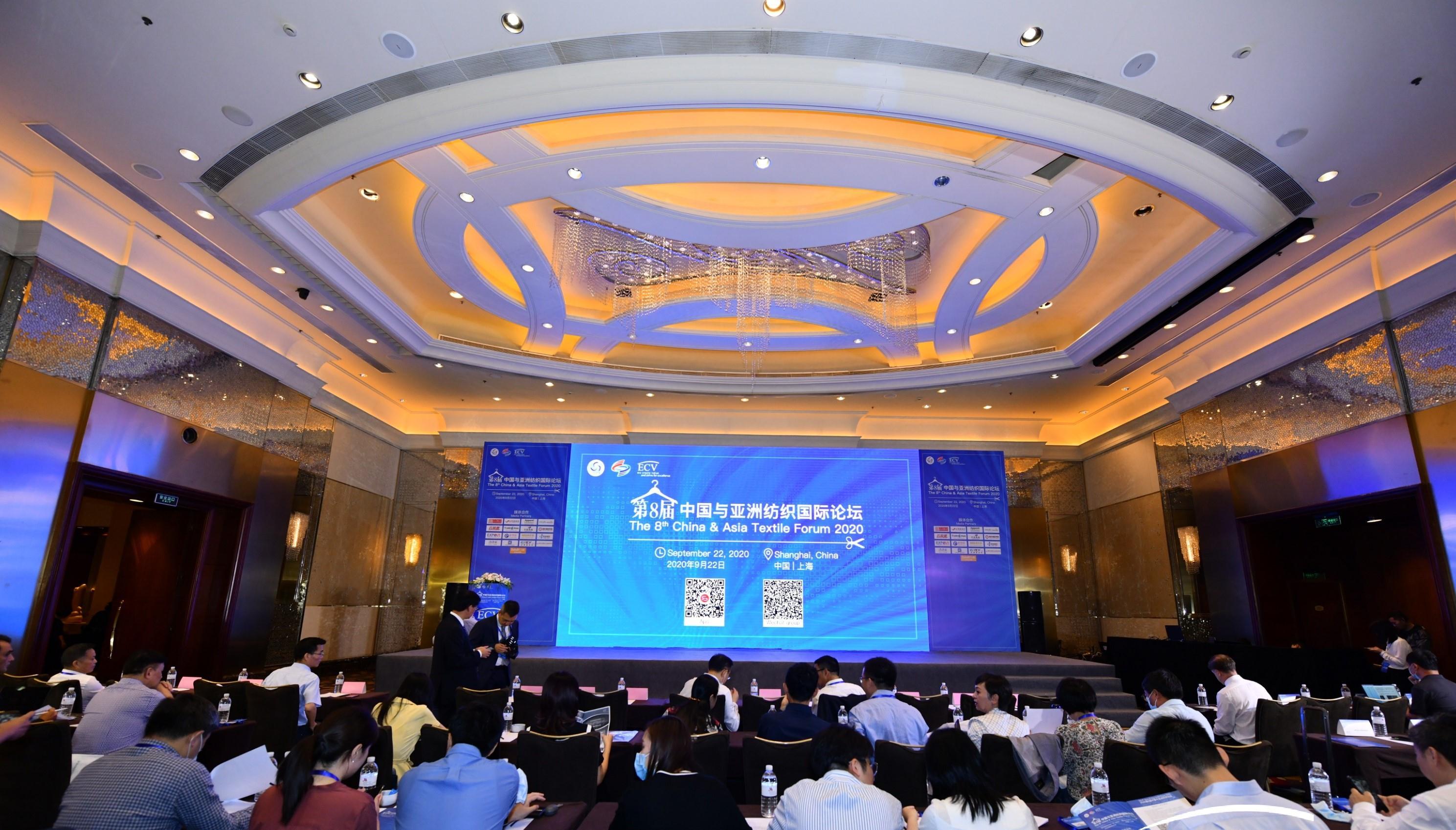 2020全球服装数字化转型峰会