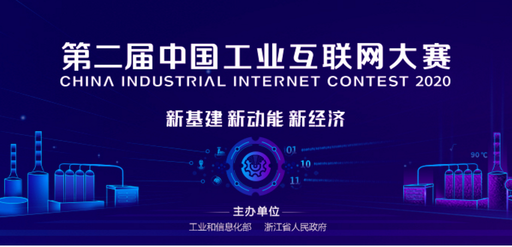 博克科技斩获第二届中国工业互联网大赛东部赛区新锐组一等奖