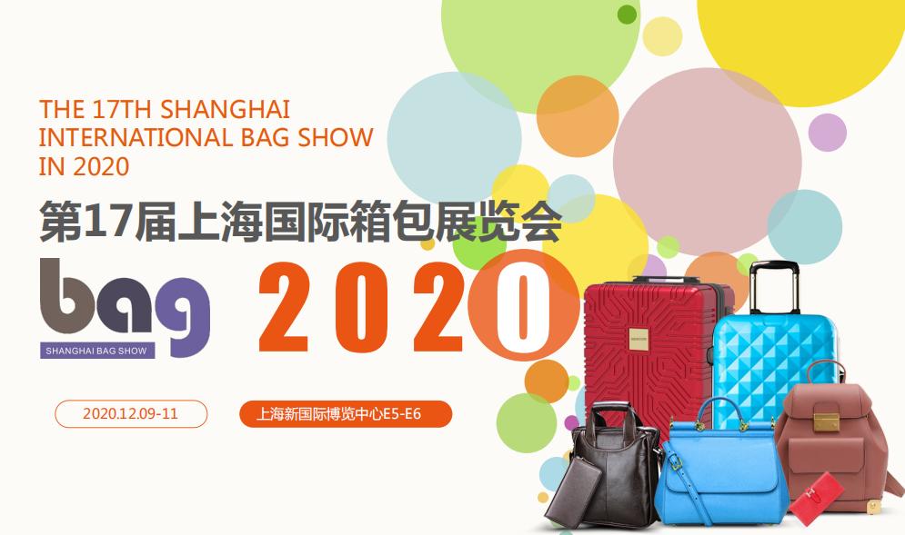 2020上海国际箱包展——期待与您相见