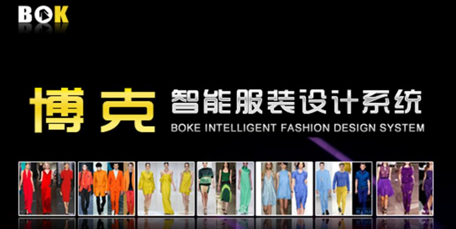 博克智能服装设计系统引领低成本生产