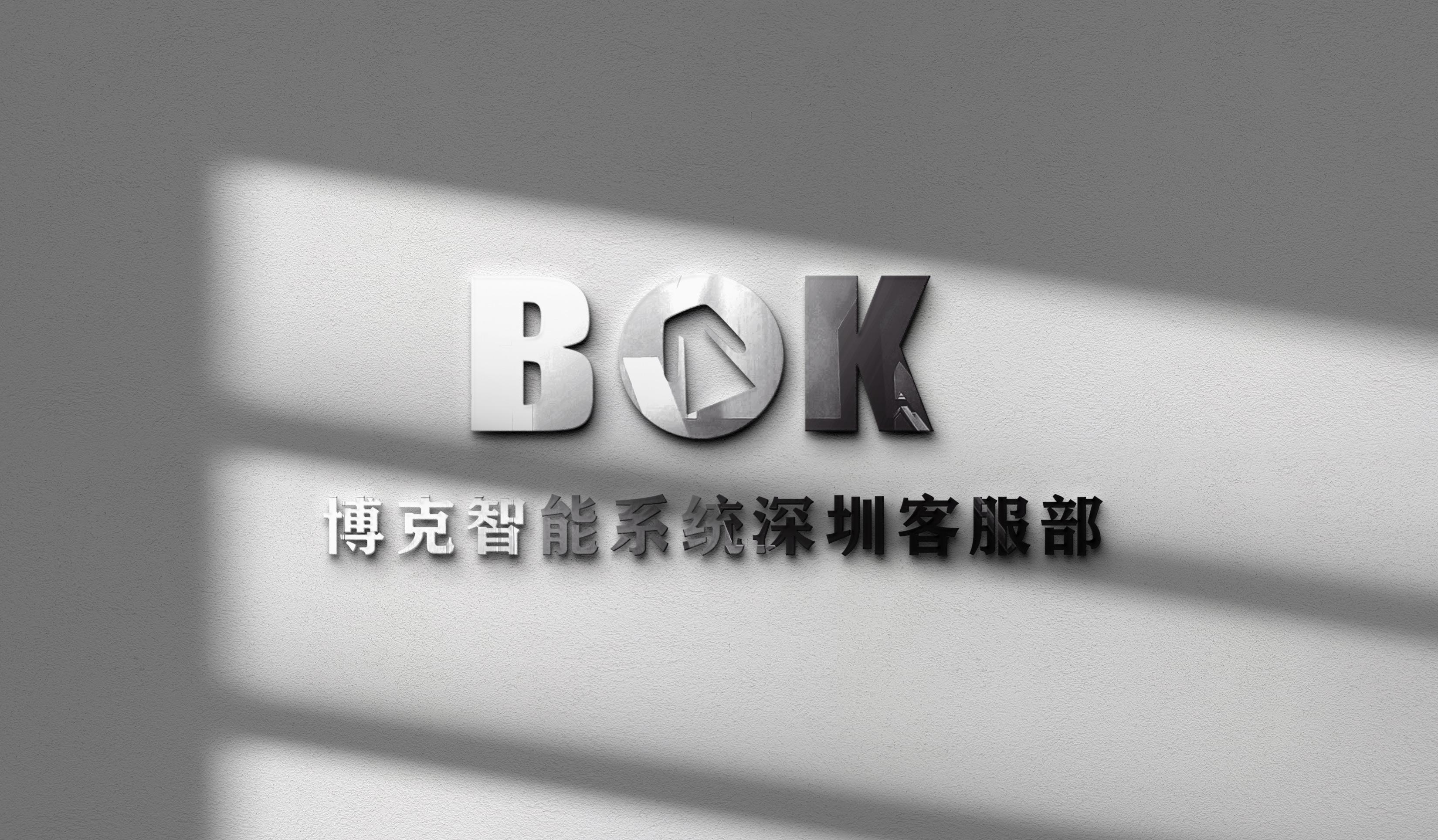 喜讯!博克科技客服部正式成立!