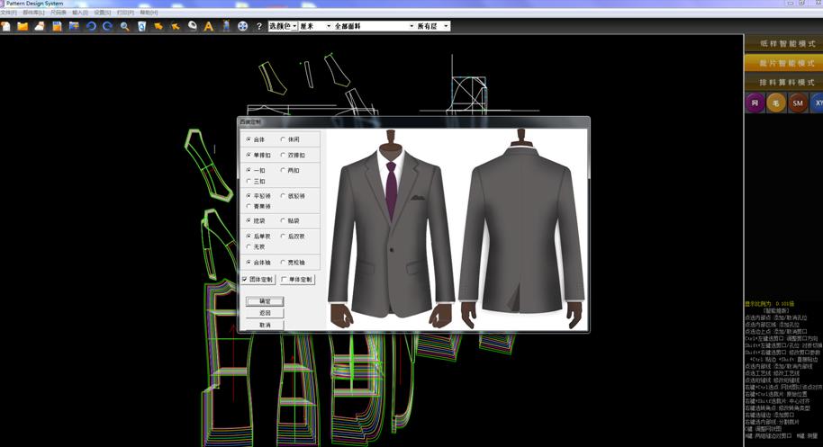 服装定制系统的趋势