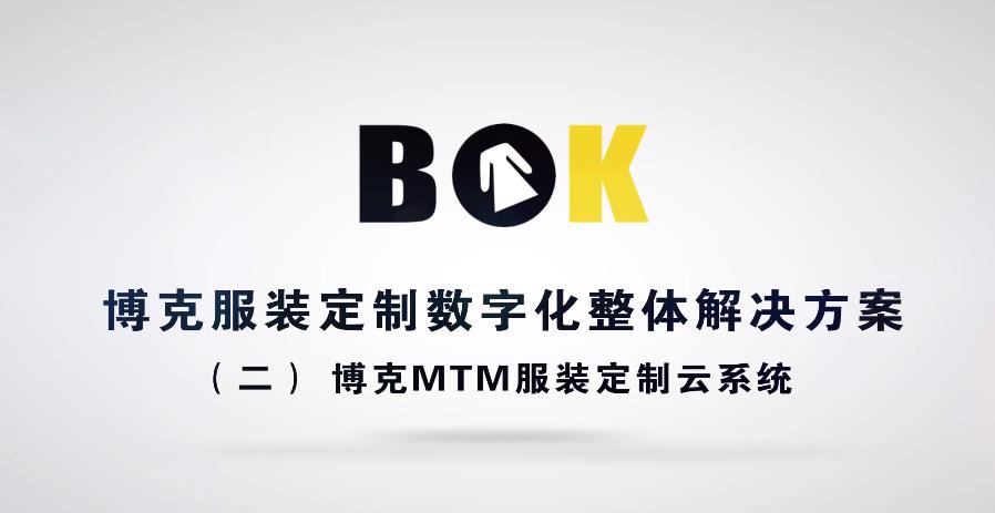 博克时代—智能定制企业案例—深圳市赢家服饰