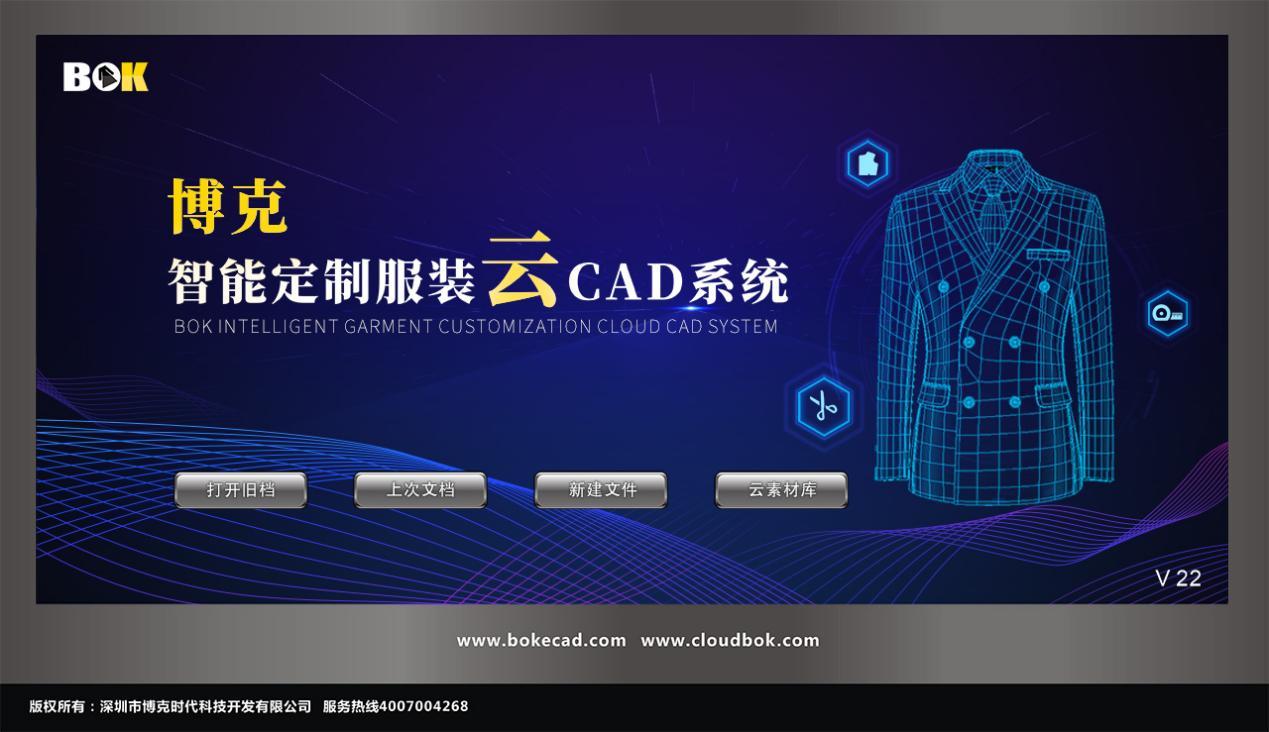 博克智能定制服装云CAD系统,是在博克强大的功能基础上增加了云端的素材库,我们打开素材库以后可以选择各类素材进行使用。通过选择好部件后,点击确定,自动生成该款式的样板文件。