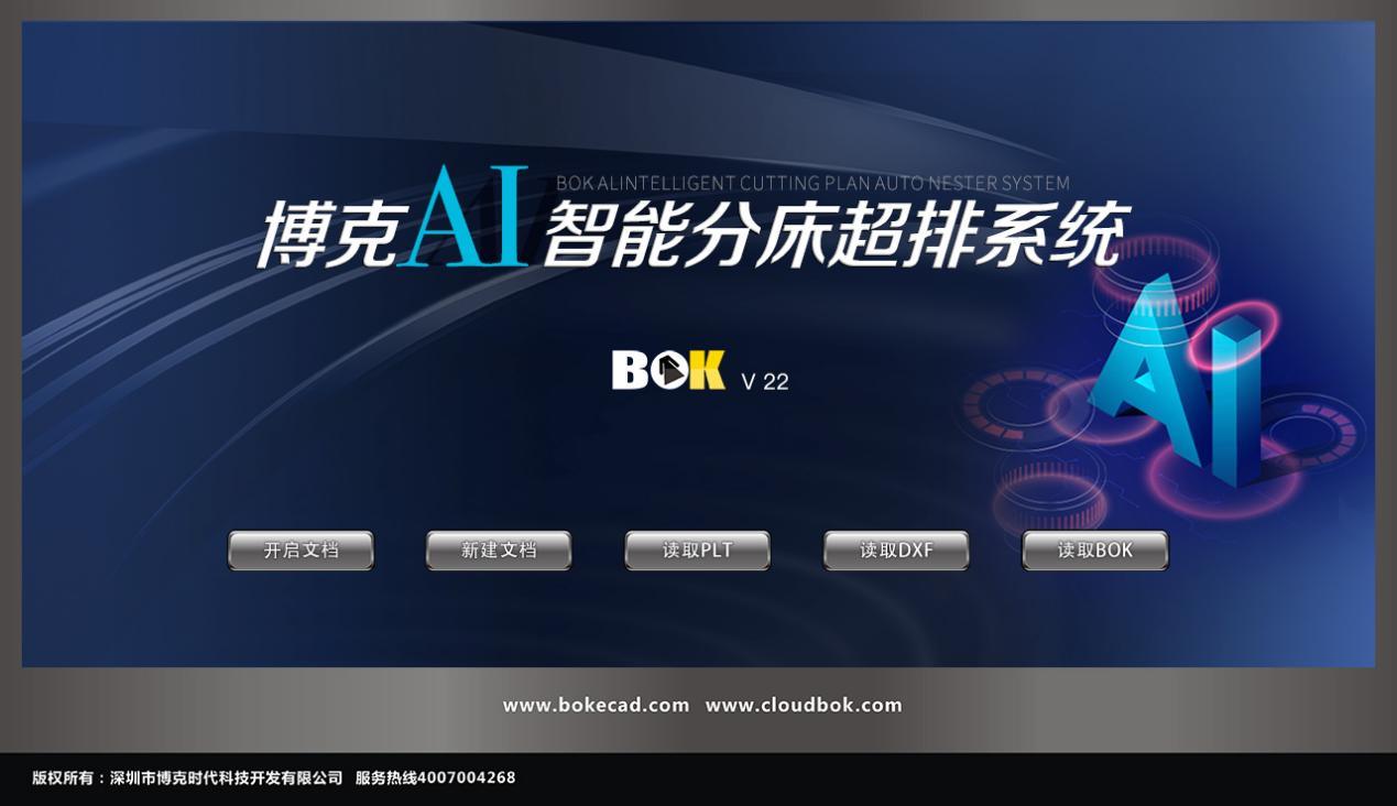博克AI智能分床超排系统,通过对客户下单数据归码,套码整理,结合博克AI分床,博克AI超级排料最终形成优剪方案,从而解决客户根本省料问题,拥有多种分床方式及报表功能,可全面对接市面各类裁剪输出设备。